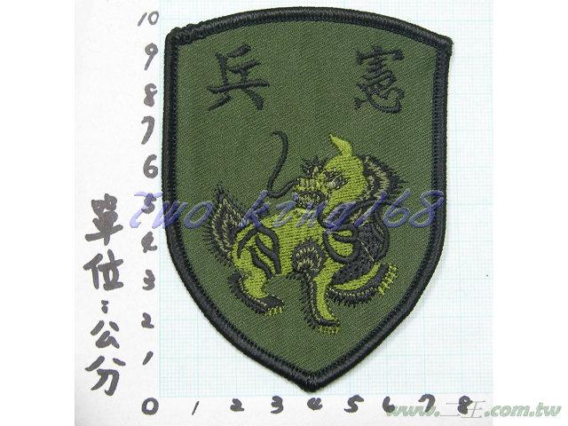 ★☆憲兵臂章(二)(低視度)★☆國軍 陸軍 迷彩服