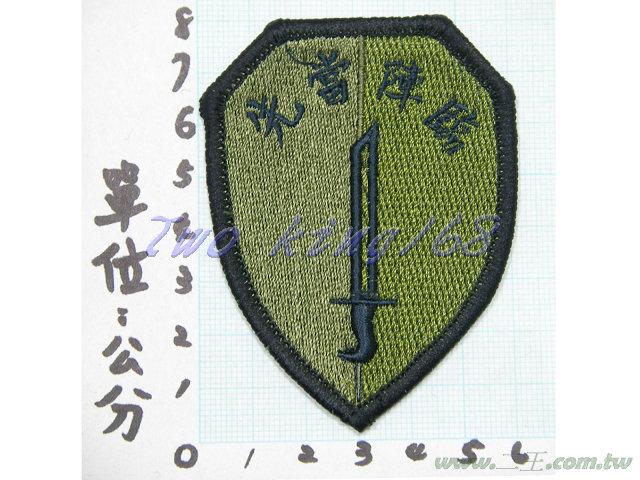 步兵學校臂章(低視度)15-12(小)(右到左)★☆國軍 陸軍 迷彩服
