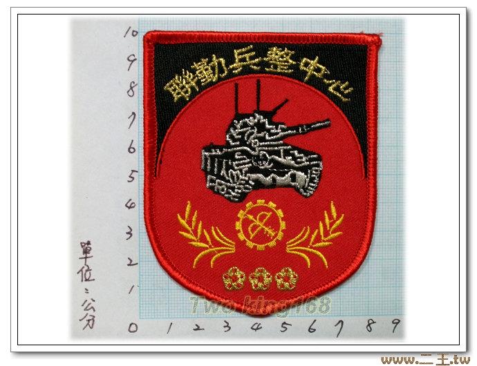 ★☆兵整中心臂章★☆國內 2-63★☆國軍 陸軍