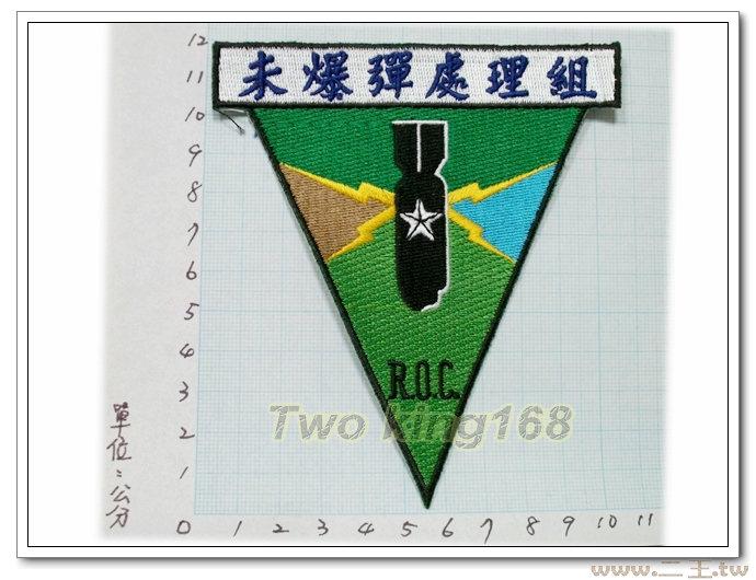 ★☆未爆彈處理小組臂章(中部)★☆國內24★國軍 陸軍