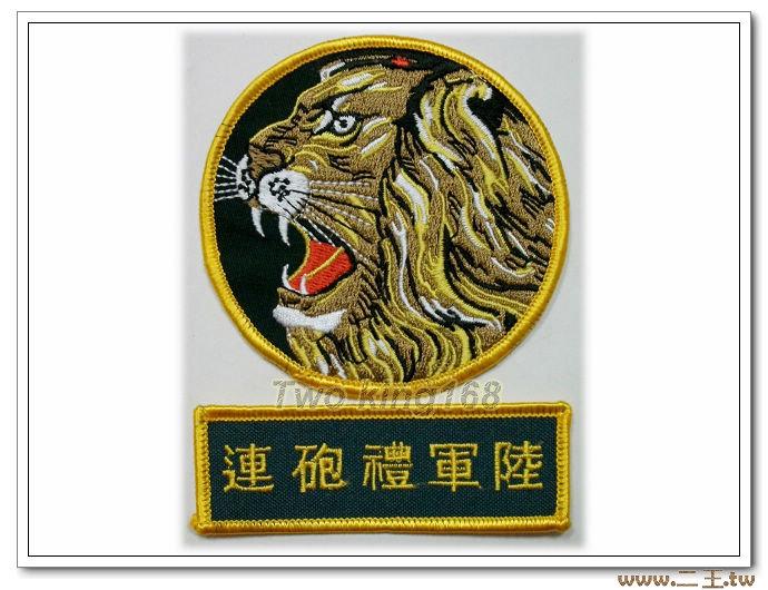 ★☆陸軍禮砲連臂章組★☆國內66★☆陸軍儀隊★國軍 陸軍 迷彩服