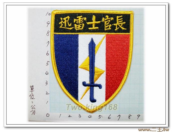 ★☆迅雷士官長臂章★☆國內65★☆國軍 陸軍
