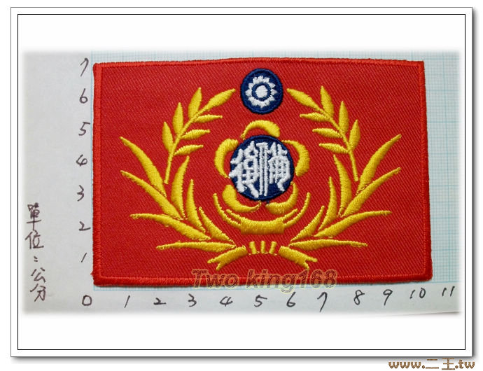 ★☆後備指揮部臂章★☆國內62★☆國軍 陸軍