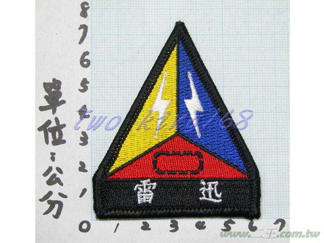 ★☆迅雷部隊臂章(明視度)★國軍 陸軍