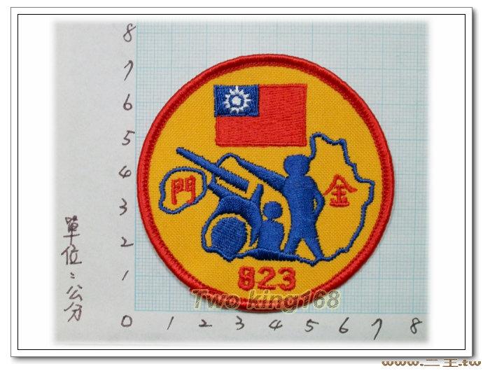★☆823砲戰紀念章★☆國內1-62★☆國軍 陸軍