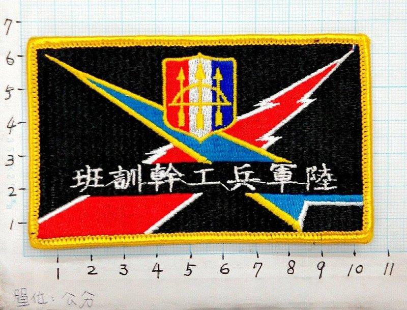 ★☆兵工幹訓班臂章★☆國內1-56★國軍 陸軍