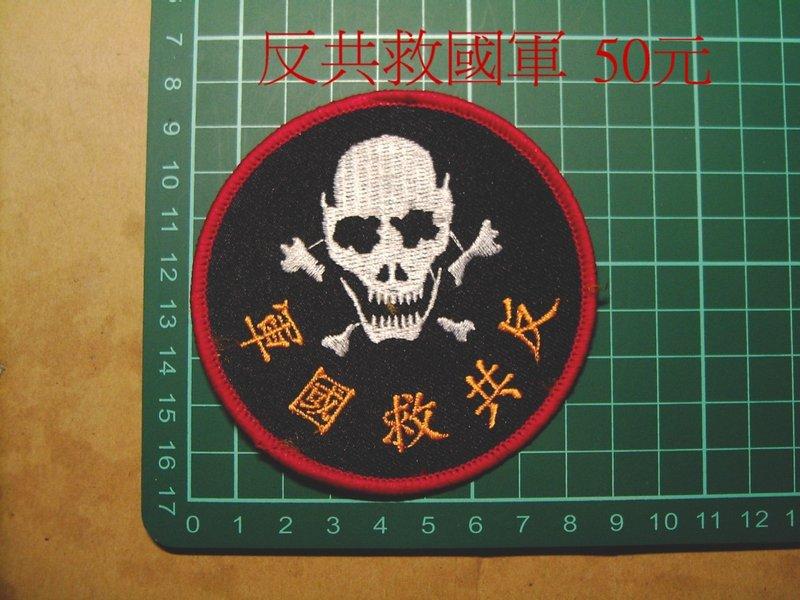 東引反共救國軍臂章(圓形紅框有字)(白色骷髏頭)-50元【D6】