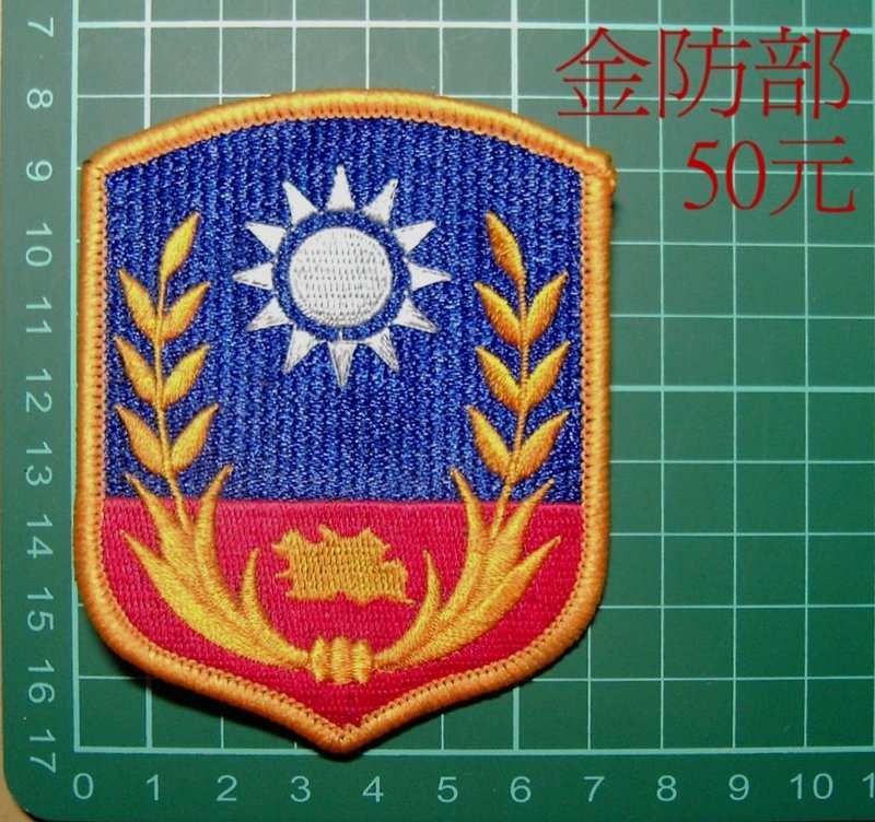 ★☆早期金防部臂章☆國內1-23★金門 國軍 陸軍