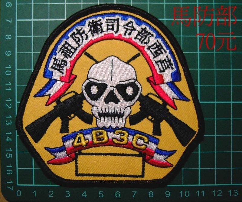★☆馬防部臂章★☆國內1-1★☆國軍 陸軍