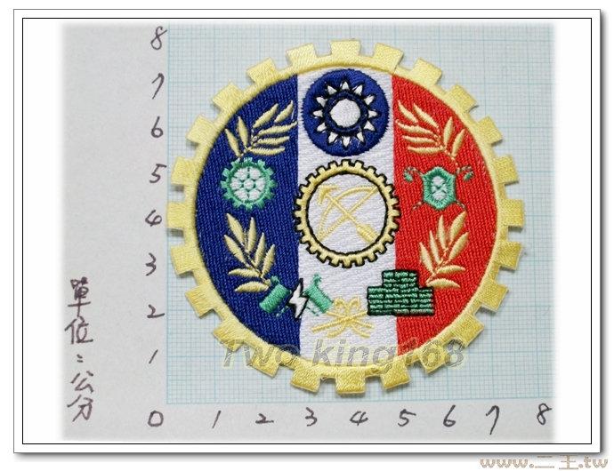 ★☆聯勤臂章(絕版品)★☆國內25★國軍 陸軍 臂章