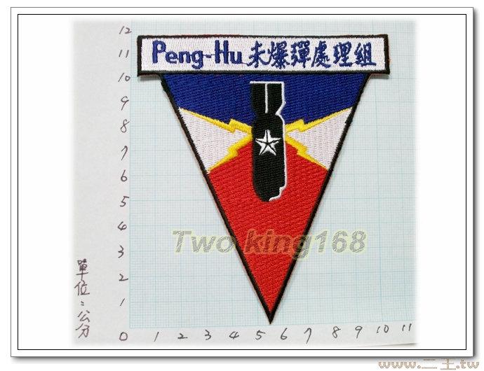 ★☆未爆彈處理小組臂章(澎湖)★☆國內39★國軍 陸軍 臂章