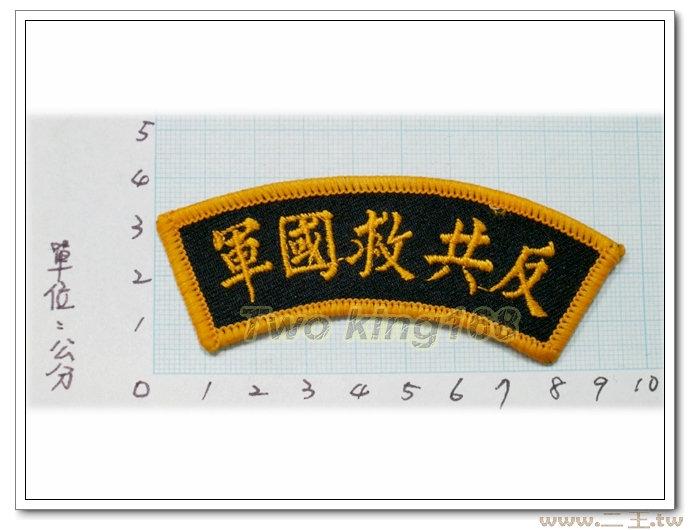 東引反共救國軍臂章(半月形)-30元【D1】
