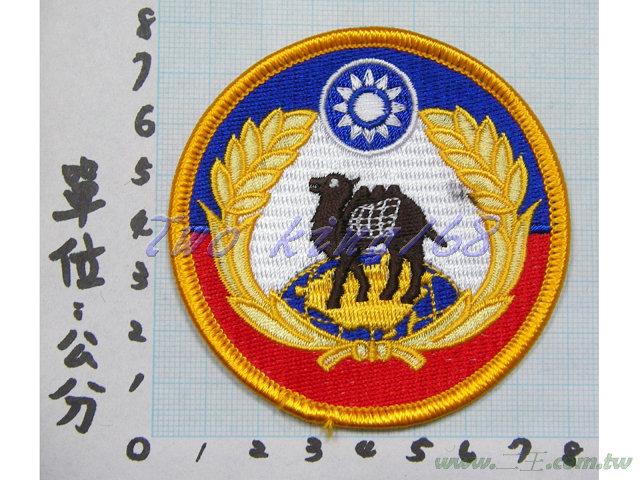 ★☆聯勤司令部臂章(陸軍3-4)(明視度)★國軍