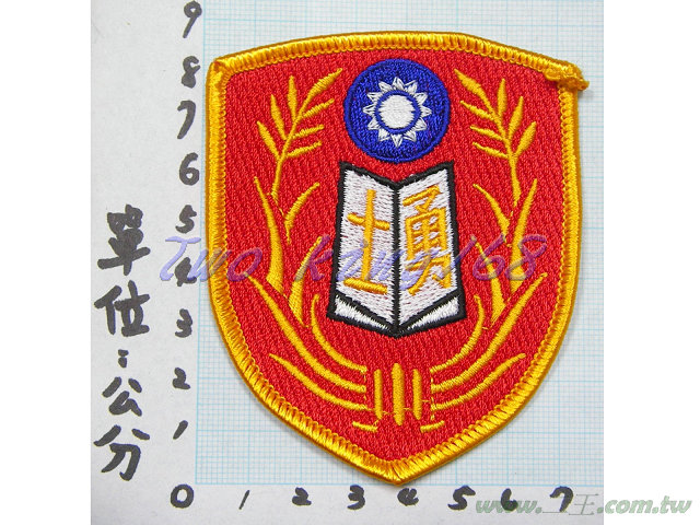 ★☆陸軍專科學校臂章(由右到左)★☆陸軍專校臂章(勇士部隊)(陸軍1-12)(明視度)★國軍