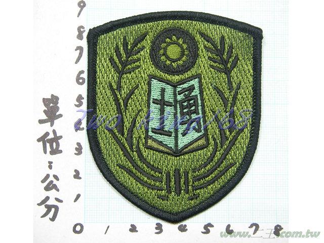 ★☆陸軍專校臂章(低視度)【15-11-1】★國軍 陸軍 迷彩服 臂章