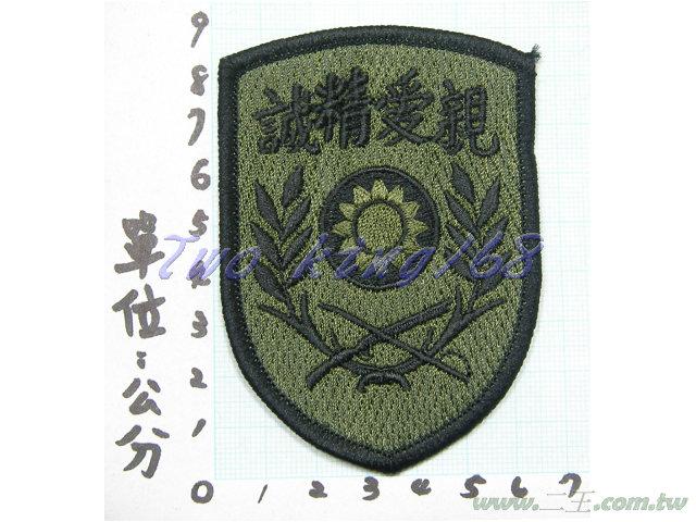 ★☆陸軍官校臂章(低視度)15-10★☆國軍 陸軍 迷彩服 臂章