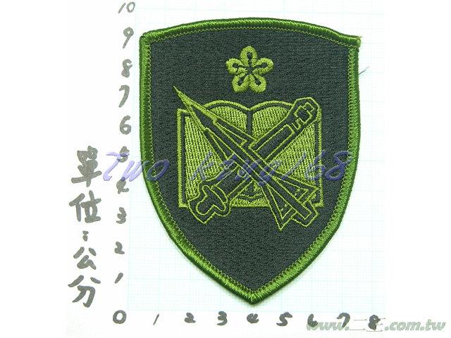 ★☆砲兵學校臂章(湯山部隊)(低視度)★國軍 陸軍 迷彩服 臂章