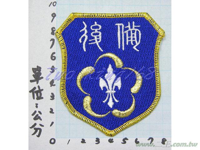 ★☆後備指揮部臂章(明視度)★國軍 陸軍 迷彩服 臂章