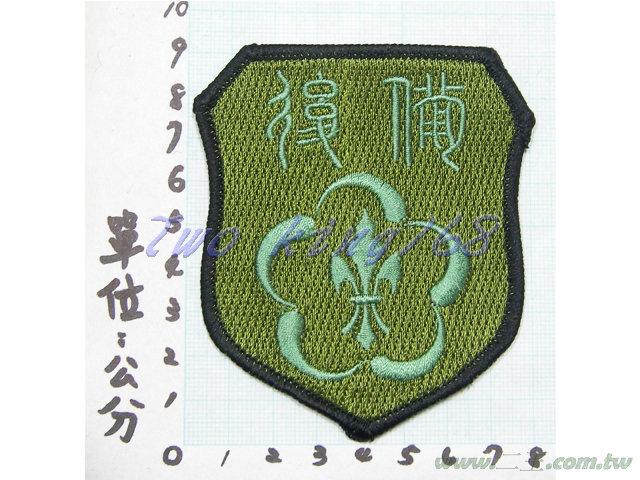 舊式後備指揮部(低視度)臂章★國軍 陸軍 迷彩服 臂章