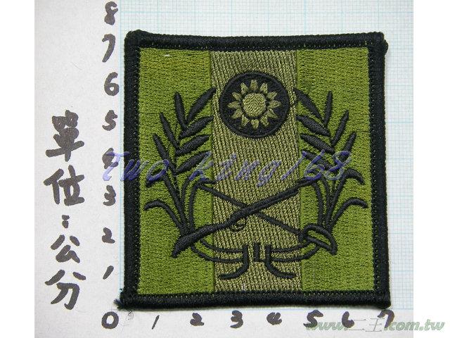 ★☆後備908臂章旅(低視度)★國軍 陸軍 迷彩服 臂章