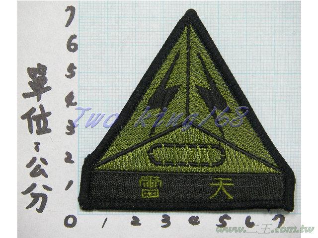 陸軍步兵三五三旅(天雷部隊)25-5 國軍 陸軍 迷彩服 臂章