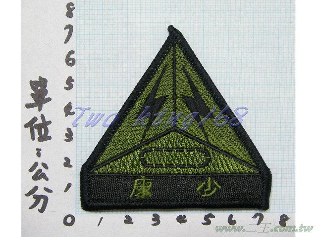 ★☆少康臂章(低視度)★國軍 陸軍 臂章 迷彩服