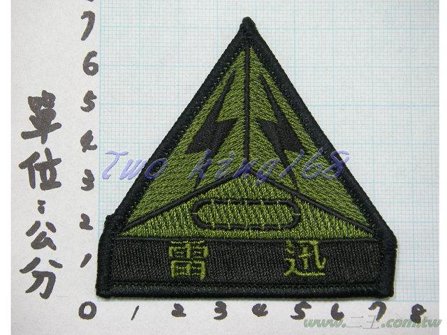 ★☆迅雷臂章(低視度)★國軍 陸軍 臂章 迷彩服