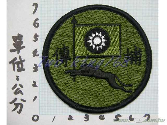 ★☆298旅臂章(低視度)17-2★國軍 陸軍 臂章 迷彩服