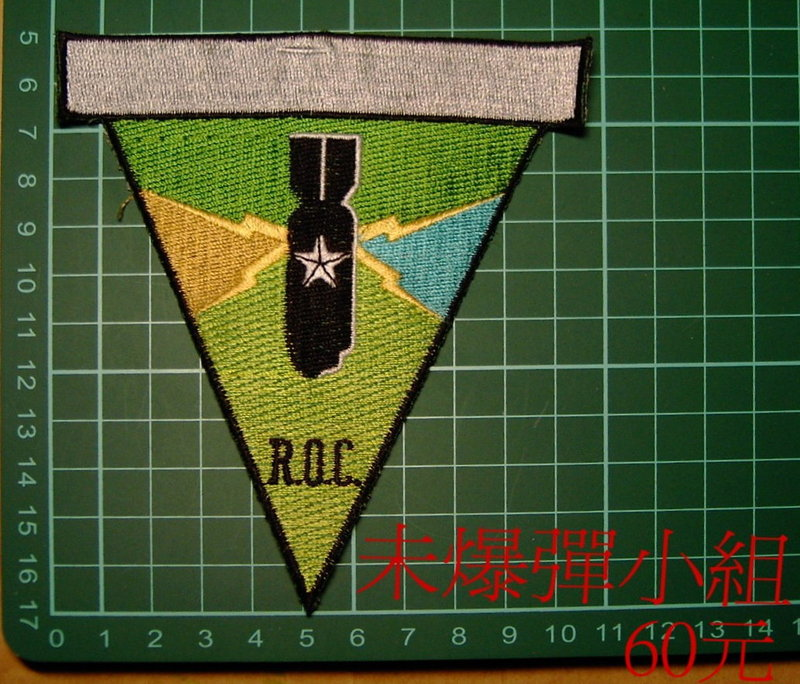 ★☆未爆彈小組臂章★☆國內2-23★國軍 陸軍 臂章