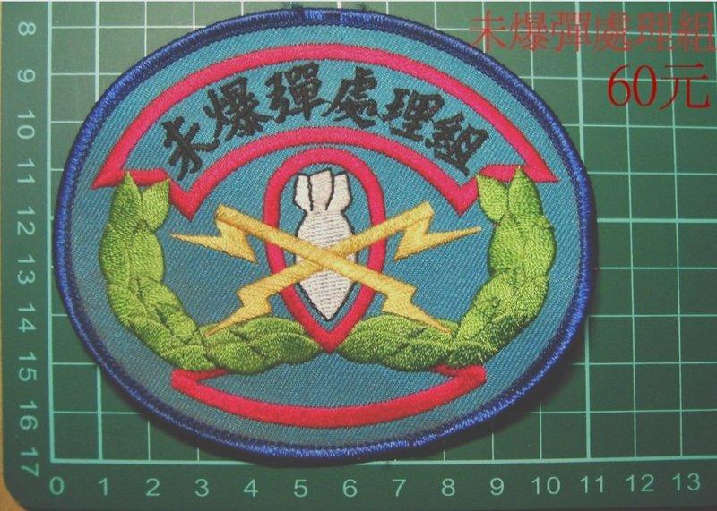 ★☆E.O.D未爆彈處理組臂章(北部)★☆國內1-43★國軍 陸軍 臂章