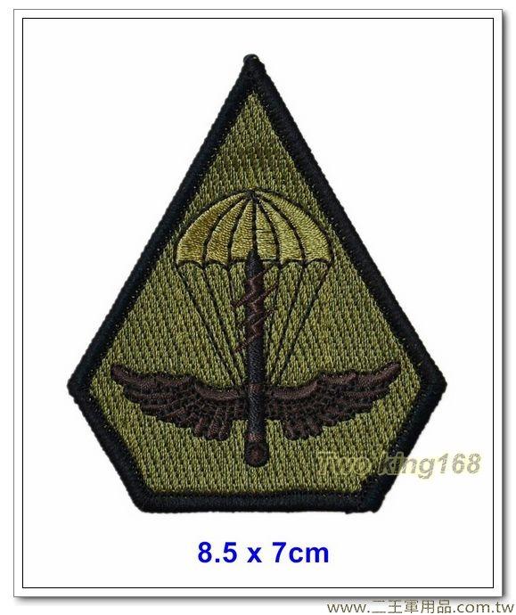 陸軍航空特戰指揮部臂章 #武漢部隊 【16-1-1】