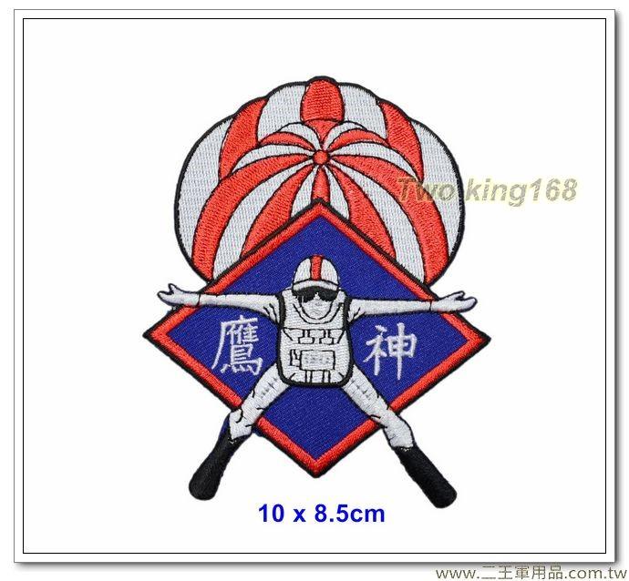 早期中華民國陸軍神龍傘兵小組臂章 #神鷹小組【國內C-12】