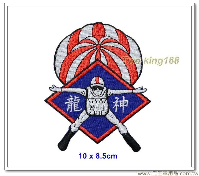 早期中華民國陸軍神龍傘兵小組臂章 #神龍【國內C-11】
