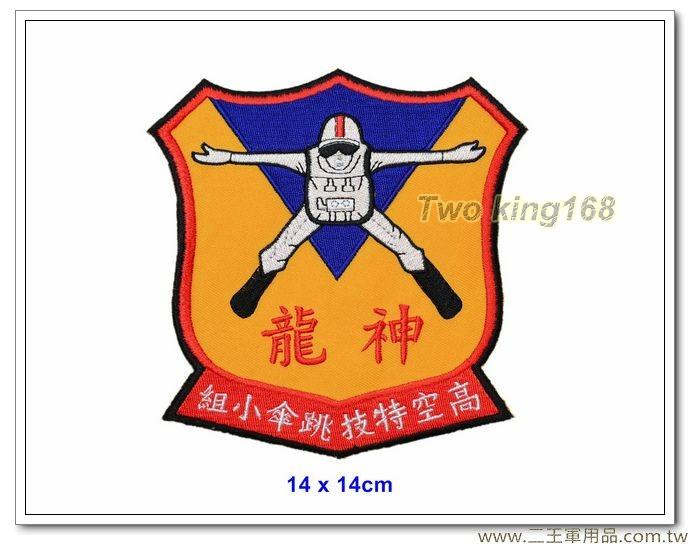 早期中華民國陸軍神龍傘兵小組臂章 #高空特技跳傘小組(神龍)【國內C-14】