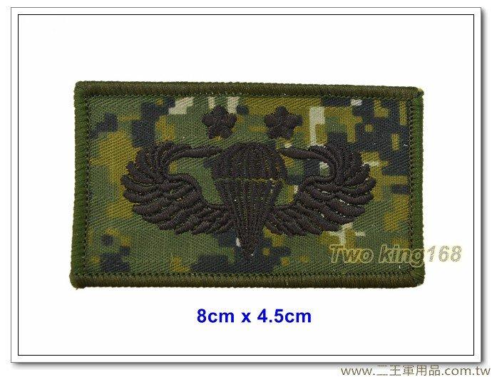 傘徽胸章二顆梅花(國軍數位迷彩底)(航空特戰傘兵徽)【6-14】30元