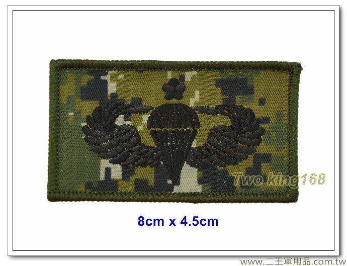 傘徽胸章一顆梅花(國軍數位迷彩底)(航空特戰傘兵徽)【6-13】30元