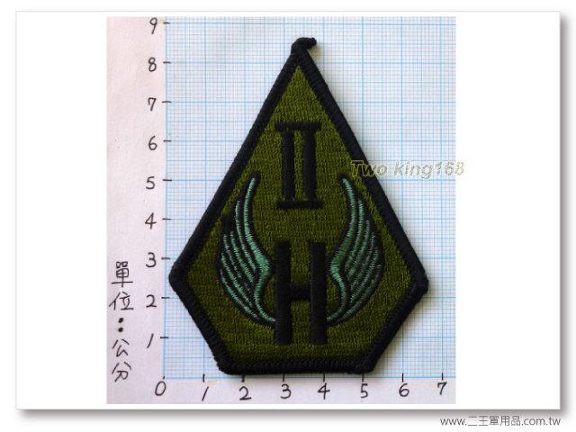 -陸軍航空第602旅臂章(龍翔部隊)(低視度)-龍翔臂章-16-4-30元