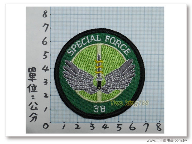 傘兵特三營臂章(小)國內108-1-40元
