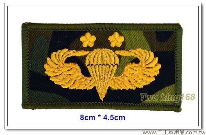 早期傘徽胸章二顆梅花(黃色繡線迷彩底)(空降特戰傘兵徽)【6-2】30元