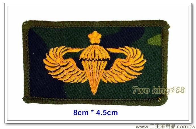 早期傘徽胸章一顆梅花(黃色繡線迷彩底)(空降特戰傘兵徽)【6-1】30元