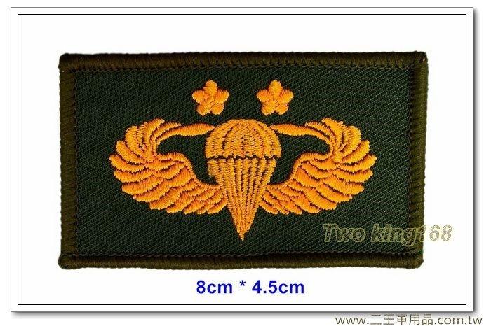 早期傘徽胸章二顆梅花(黃色繡線綠布底)(空降特戰傘兵徽)【6-5】30元