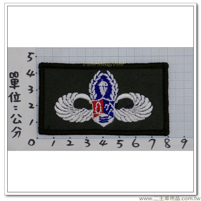 空特傘兵胸章-涼山部隊-空降特戰-鐵漢傘徽(綠布底)-2-50-1-30元