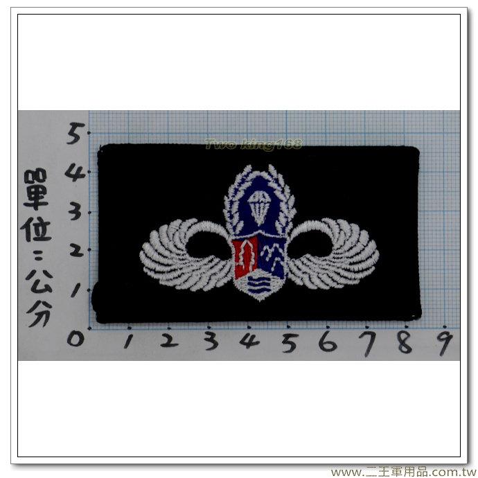 空特傘兵胸章-涼山部隊-空降特戰-鐵漢傘徽(黑布底)-2-50-30元