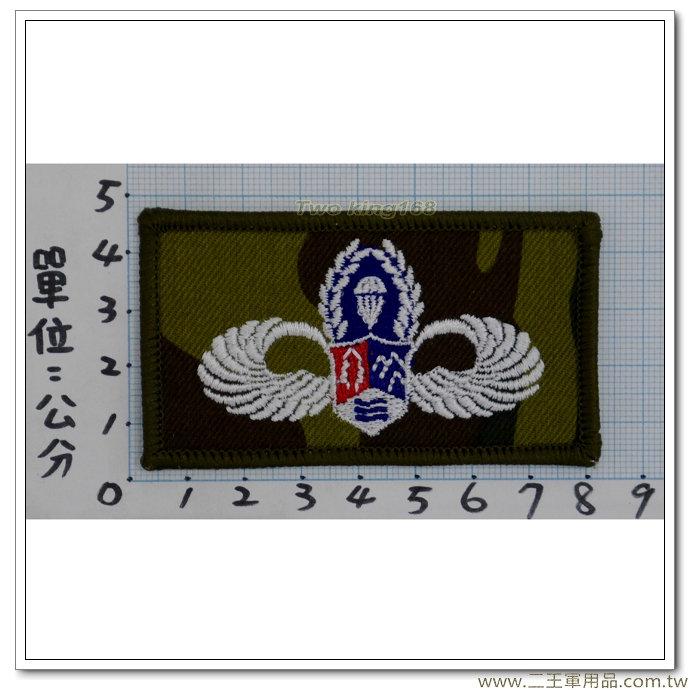 空特傘兵胸章-涼山部隊-空降特戰-鐵漢傘徽(大迷彩布底)-2-50-2-30元