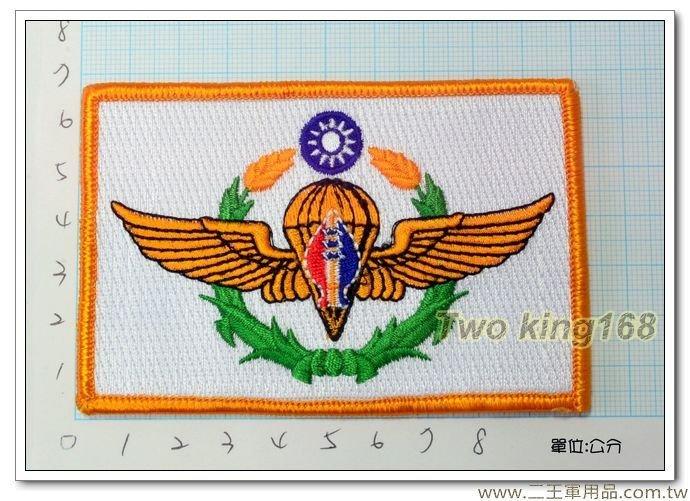 空降特戰武漢胸章(紀念版)(白底四角形)(傘兵胸章)【C-8】60元