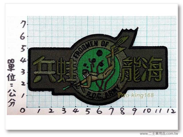 ★☆海龍蛙兵臂章(暗綠大) 低視度★☆國內1-16-3★☆陸軍