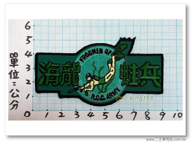 ★☆海龍蛙兵臂章(亮綠小) 低視度★☆國內1-16-2★☆陸軍
