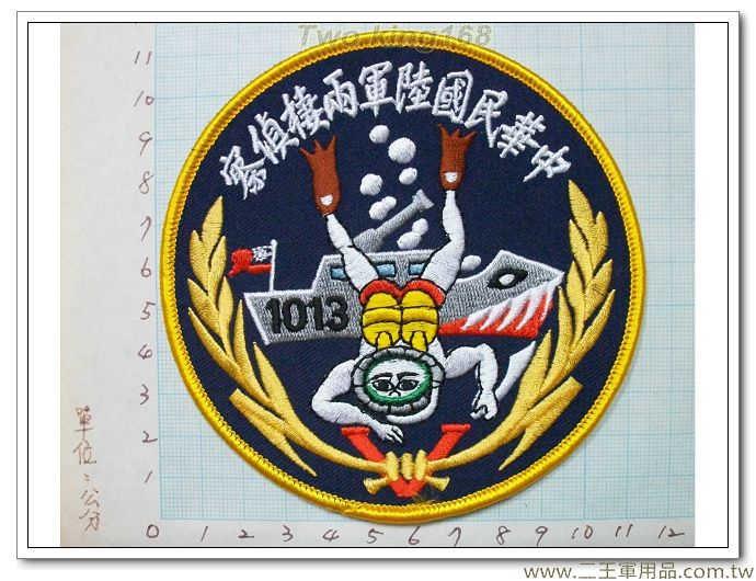 60年代早期中華民國陸軍兩棲偵察臂章-國內102