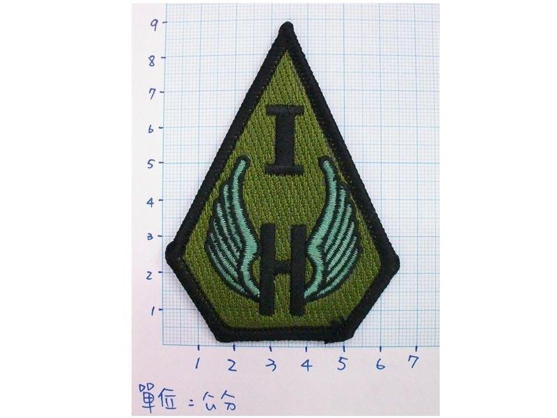 陸航601旅臂章(黑字低視度)16-3-1 陸軍 國軍 航空隊