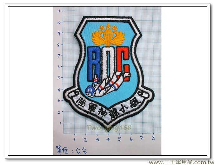 中華民國陸軍神龍小組臂章 三顆星【C-16-1】